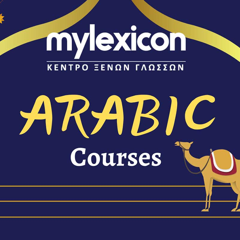 Αραβικά Μαθήματα